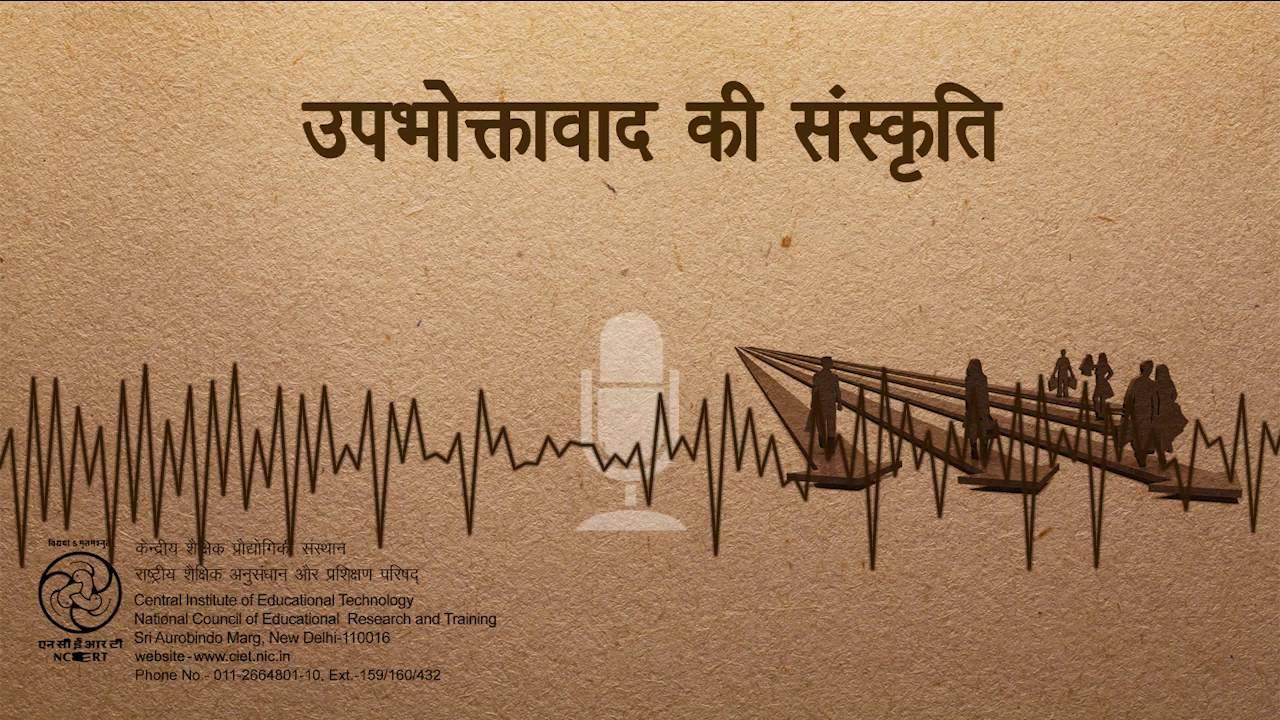 Upbhoktawad Ki Sanskriti / उपभोक्तावाद की ...