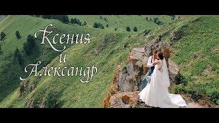 Ксения и Александр - Свадебное видео, Бийск