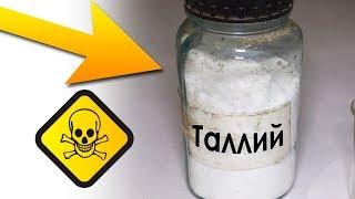Почему ТАЛЛИЙ ТАК ОПАСЕН? Токсичные свойства таллия.