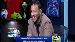 الحضري : الشناوي يستحق جائزة أفضل لاعب في الموسم وليس أفضل حارس فقط