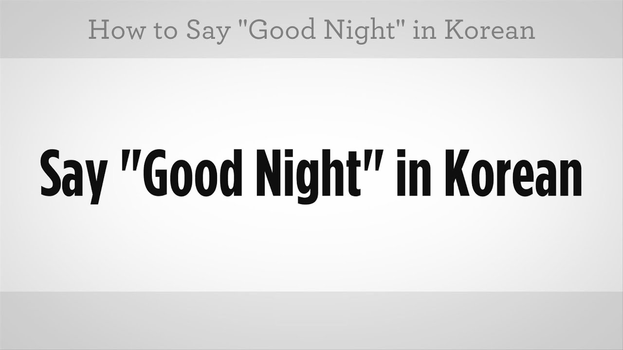 Translation Of Good Morning In Korean : How to say quot good night learn korean youtube