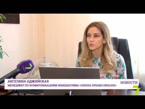 Видео, В Одессе пройдет флешмоб, помогающий изучить английский