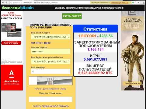 Как бесплатно получить биткоин?