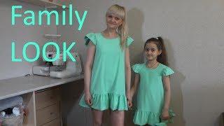 Family Look сшить легко !!!!!