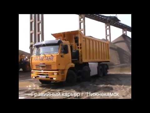Тест драйв четырёхосного газомоторного самосвала КАМАЗ 6551-01