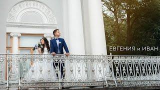 Свадебное видео - Евгения и Иван | Спб | 2015