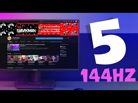 ТОП 5 ЛУЧШИХ игровых мониторов 144 Гц до 17000 рублей