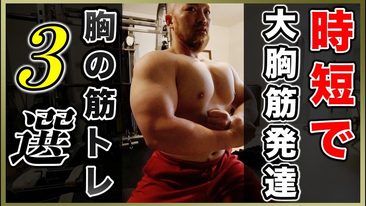 短時間でも最速で大胸筋を発達させる筋トレ3選