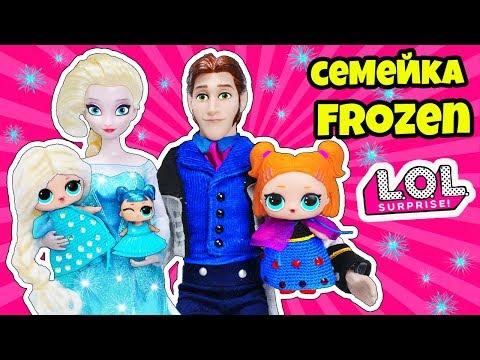 СЕМЕЙКА Эльза Анна Куклы ЛОЛ Сюрприз! Мультик Frozen LOL Families Surprise Распаковка Spy Baby Doll