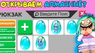 Алмазные яйца!! Открываем? Алмазные и золотые яйца в игре адопт ми в роблокс. яйца в adopt me