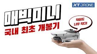 DJI MAVIC MINI UNBOXING | 매빅미니 국내 최초 언박싱