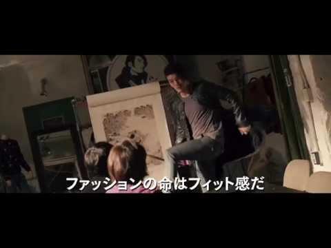 映画『ファッションキング』予告編