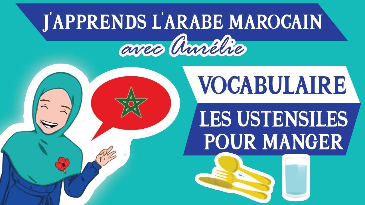 VOCABULAIRE EN ARABE MAROCAIN - Les Ustensiles Pour Manger ...