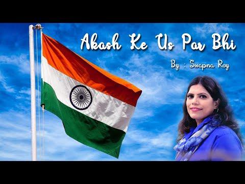 AKASH KE US PAR BHI | GULZAR | LATA MANGESHKAR | Cover version by : Swapna Roy |