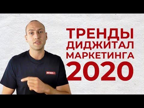 Тренды Диджитал маркетинга 2020 | Тренды Интернет маркетинга 2020
