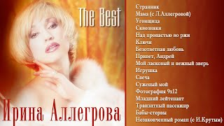 АУДИО Ирина Аллегрова  The best Альбом