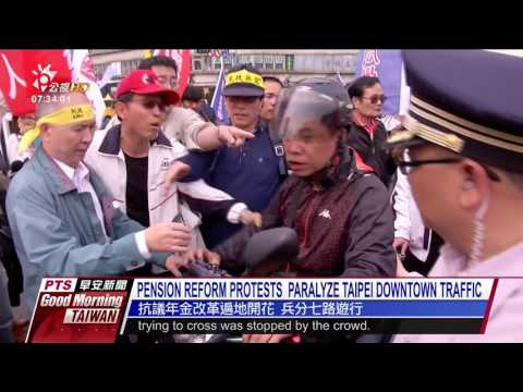 PENSION REFORM PROTESTS PARALYZE TAIPEI DOWNTOWN TRAFFIC 20170330 公視晨間新聞