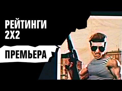 РЕЙТИНГИ 2Х2: Видеосалон: Базука — премьера с Chuck Review