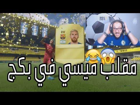 فيفا 17 ميسي في بكج مقلب في مودي بن مصايب !!!!    FIFA17 UT