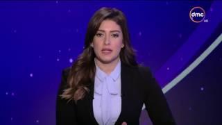 الاخبار - موجز أخبار الثانية عشر لأهم وأخر الأخبار مع دينا الوكيل - حلقة الإثنين 13-2-2017