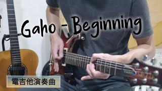 Gaho - Beginning【電吉他編曲Cover】【韓劇梨泰院CLASS(Itaewon Class)主題曲】