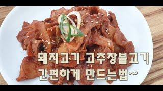 돼지고기고추장불고기~간단하게 맛있게 만드는법(김진옥요리…