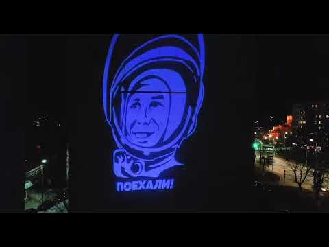 К 60 летию первого полета в космос