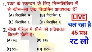 RRB ALP, GROUP D, RPF Science Gk expected questions in hindi //SSC GD, POLICE, VDO etc..