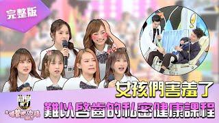 《同學來了之進擊吧!女孩》EP07 完整版 女孩們害羞了 難以啟齒的私密健康課程 納豆 立東 木木