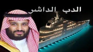محمد بن سلمان يشتري يخت ب ٢ مليار ريال