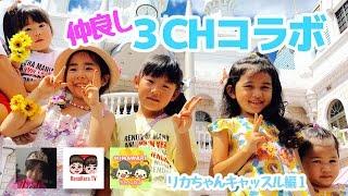この夏、夢の3チャンネルコラボが実現しまし!Saaaaaya☆CHANNELのさあや...