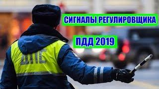 ПДД 2019 - Сигналы регулировщика