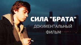 """ДОКУМЕНТАЛЬНЫЙ ФИЛЬМ """"СИЛА """"БРАТА"""""""