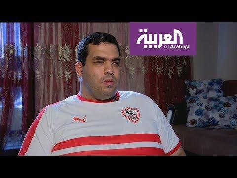 مشجع مصري كفيف يتابع الزمالك في الملاعب  - نشر قبل 3 ساعة