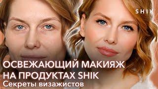 Освежающий макияж на продуктах SHIK Секреты визажистов