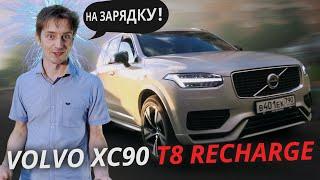 Гибридная актуальность Volvo XC90 T8 Recharge | Наши тесты