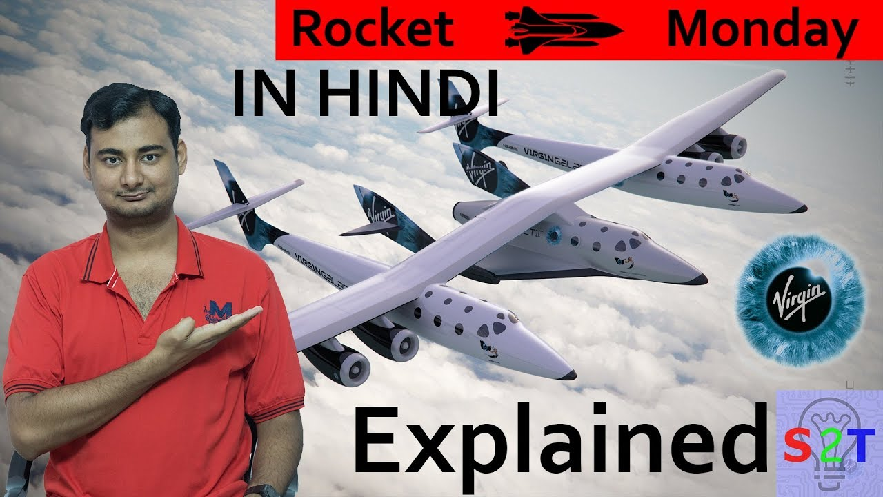 Virgin Galactic In HINDI {Rocket Monday}
