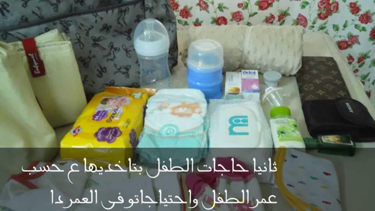 927a94744eaff  تجهيزات الخروج مع طفل رضيع -تجهيز شنطه الرضيع (-diaper bag ) - YouTube