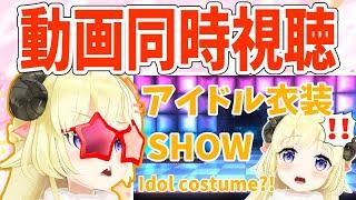 【 #ホロふぉーすアイドル衣装 】アイドル衣装お披露目動画を同時視聴!【角巻わため/ホロライブ4期生】