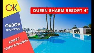 Лучшие отели Шарм эль Шейха 4* QUEEN SHARM RESORT - так ли?