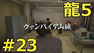 【龍が如く5実況】ついに、あのヴァンパイア山城登場!!…って誰やねん?! yakuza5 #23