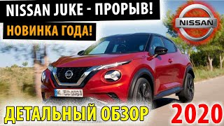 nissan Juke 2020 - Подробный обзор Ниссан Жук 2020!