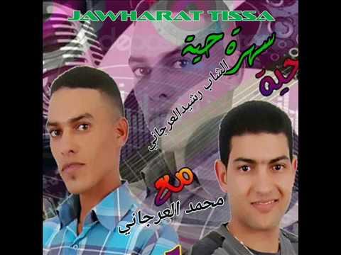 Cheb Rachid El Orjani Avec Cheb Mohamed Orjani 2017 3la BaliEXCLUSIVE Chaabi 2019