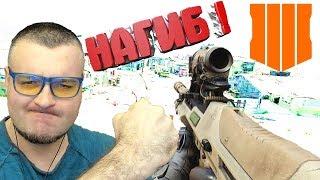 ABR 223 в Call of Duty Black Ops 4 ☛ Королевская Битва Затмение