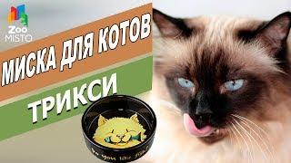 Миска для котов Трикси | Миска Обзор миски Трикси | Trixie bowl for cats review