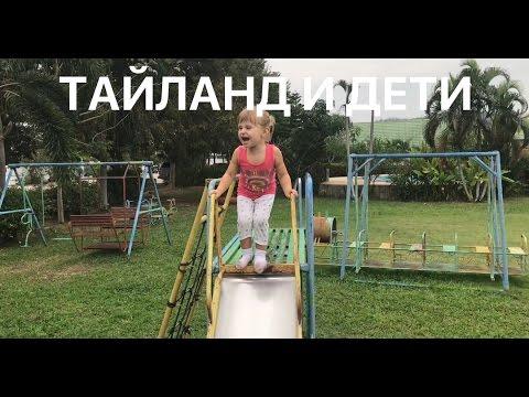 Путешествия с детьми в Таиланд Хуахин Семейный Курорт - Cмотреть видео онлайн с youtube, скачать бесплатно с ютуба