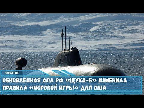 Обновленная АПЛ ВМФ РФ проекта-971 «Щука-Б» изменила правила «морской игры» для США