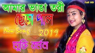 আমার ভাঙা তরি ছেরাপাল চলবে আর কতকাল    পুতুল বর্মন     amar bhanga tori chera pal cholbe ar kotokal