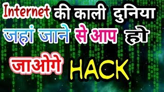 What is Surface Web, Deep Web and Dark Web? Full explanation in Hindi