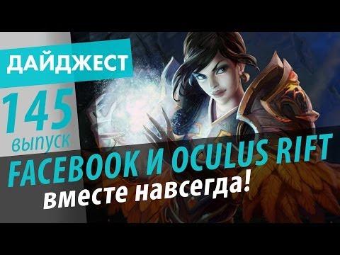 видео: Новостной дайджест mmorpg №145. facebook и oculus rift - вместе навсегда! via mmorpg.su